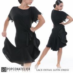 社交ダンス ダンスウェア ワンピース PopconAtelier ポップコンアトリエ レースディテール・ラテンドレス<タシャコレクション>  -