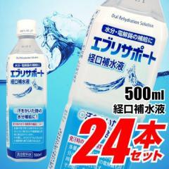 経口補水液  エブリサポート 500ml 24本セット 熱中症対策 介護用品 水分補給 飲料 ペットボトル スポーツ ドリンク