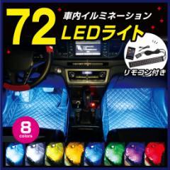車載Led装飾ランプ 車内イルミネーション フットライト 手軽にドレスアップ 8色変化 LED電球 LEDライト 選べる2タイプ カー用 リノウル