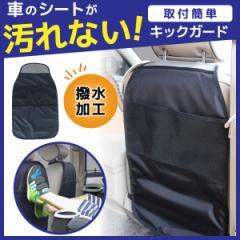 キックガード 車 シート マット カバー 傷 汚れ 防止 バックポケット 後部座席 収納 小物入れ カー用品 リノウル