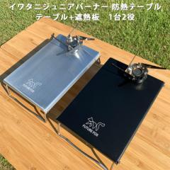 FUTURE FOX (フューチャーフォックス) ステンレス遮熱板 テーブル イワタニ ジュニアコンパクトバーナー シングルバーナー CB-JCB 専用