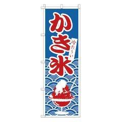 のぼり 1-811 かき氷 YNBW7