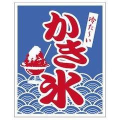旗 1-1029 かき氷 YNBAG