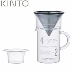 【P10倍】KINTO SLOW COFFEE STYLE コーヒージャグセット 600ml 27652 キントー スローコーヒースタイル