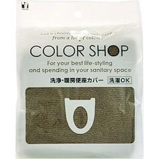 便座カバー洗浄暖房型 ブラウン ヨコズナクリエーション COLOR SHOP(カラーショップ)