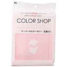 ペーパーホルダーカバー ライトピンク ヨコズナクリエーション COLOR SHOP(カラーショップ)
