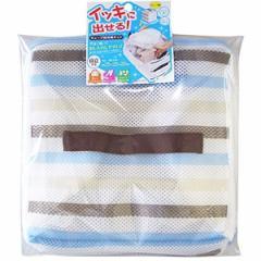 洗濯物がイッキに出せる キューブ型洗濯ネット ZU-008 ワイズ