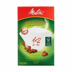 Melitta(メリタ) フィルターペーパー アロマジック ナチュラルホワイト 2~4杯用 40枚入 PA1X2