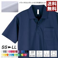 BIG SALEクーポン利用可能 ポロシャツ 半袖 メンズ glimmer グリマー 4.4オンス ドライ ポケット付 スポーツ ゴルフ ビズポロ イベント