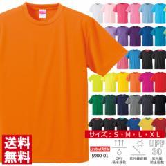 BIG SALEクーポン利用可能 Tシャツ ドライ メンズ 無地 半袖 UnitedAthle ユナイテッドアスレ 4.1オンス ドライアスレチックTシャツ 吸汗