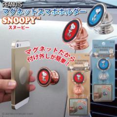 MEIHO スヌーピー スマートフォン マグネットホルダー 2色 カー用品 車用品 アクセサリー ピーナッツ PEANUTS