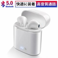 Bluetooth 5.0 ワイヤレスイヤホン ブルートゥースイヤホン iPhone Android対応 ヘッドホン 左右分離型 充電機能搭載収納ケース 高音質