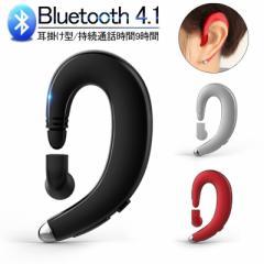 ブルートゥースイヤホン ワイヤレスイヤホン ヘッドセット Bluetooth 4.1 片耳 高音質 耳掛け型 マイク内蔵 スポーツ iPhone&Android対