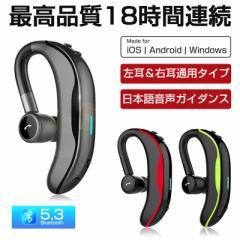 ワイヤレスイヤホン Bluetooth 5.0 耳掛け型 ヘッドセット 片耳 最高音質 マイク内蔵 ハンズフリー 180°回転 超長待機時間 左右耳兼用