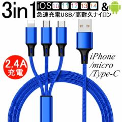 iPhoneケーブル micro USB Android用 Type-C用 3in1 急速充電ケーブル 高耐久ナイロン モバイルバッテリー 充電器 USBケーブル