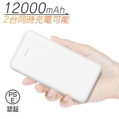 モバイルバッテリー 大容量 12000mAh 小型 急速充電器 残電量表示 2台同時充電 スマホ充電器 iPhone、iPad、Android各種対応 送料無料