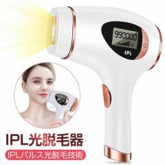 脱毛器 レーザー IPL光脱毛器 フラッシュ 家庭用脱毛器 99万回発光 5段階出力 ダブル発光モード 無痛脱毛 肌色センサー搭載