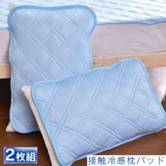 枕カバー2枚組 50cm×80cm  枕パッド  涼感 寝具カバー  ひんやり 暑さ対策  インテリア 寝具  おしゃれ  冷感 のびのび  接触冷感 タオ