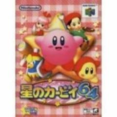 【新品】【N64】星のカービィ64[お取寄せ品]