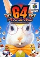 【新品】【N64】アリスのわくわくトランプワールド 64[お取寄せ品]