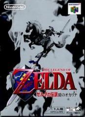 【中古】【N64】ゼルダの伝説 時のオカリナ[お取寄せ品]