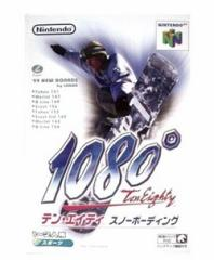 【新品】【N64】1080°(テンエイティ)スノーボーディング[お取寄せ品]