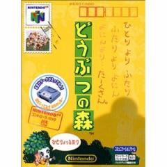 【新品】【N64】どうぶつの森【コントローラーパック同梱版】[お取寄せ品]