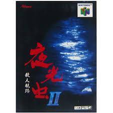 【新品】【N64】夜光虫2 殺人航路[お取寄せ品]