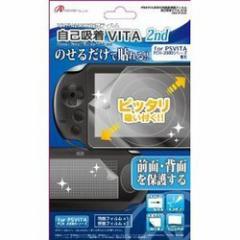 【新品】【PSVHD】新型PS VITA用「自己吸着VITA 2nd」[お取寄せ品]