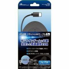 【新品】【PS4HD】PS4用フラットLANケーブル(3M)[お取寄せ品]