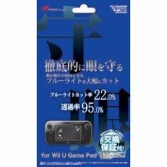 [100円便OK]【新品】【WiiUHD】Wii U GamePad用「ブルーライトカット 自己吸着フィルム」[お取寄せ品]