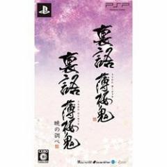 【新品】【PSP】裏語 薄桜鬼 ツインパック[お取寄せ品]