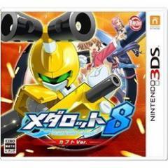 [100円便OK]【中古】【3DS】メダロット8 カブトVer.[お取寄せ品]