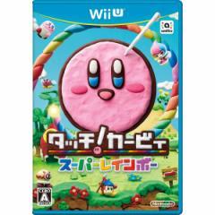 [100円便OK]【新品】【WiiU】タッチ!カービィ スーパーレインボー[お取寄せ品]