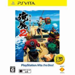 [100円便OK]【新品】【PSV】【BEST】俺の屍を越えてゆけ2 PlayStationVita the Best[お取寄せ品]