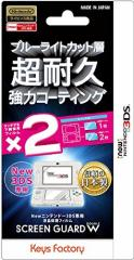 [100円便OK]【新品】スクリーンガードダブル(ブルーライトカットタイプ)for Newニンテンドー3DS[在庫品]