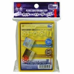 [100円便OK]【新品】【TTAC】(CAC-SL47)カラー・ローダー11 イエロー[在庫品]