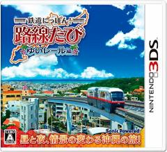 [100円便OK]【新品】【3DS】鉄道にっぽん! 路線たび ゆいレール編[お取寄せ品]