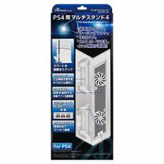 【新品】【PS4HD】PS4用  マルチスタンド4(ホワイト)[お取寄せ品]