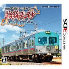 [100円便OK]【新品】【3DS】鉄道にっぽん! 路線たび 上毛電気鉄道編[お取寄せ品]