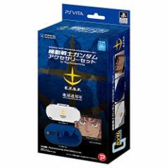 【新品】【PSVHD】機動戦士ガンダム アクセサリーセット for PlayStationVita 連邦[在庫品]