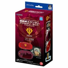 【新品】【PSVHD】機動戦士ガンダム アクセサリーセット for PlayStationVita ジオン[在庫品]