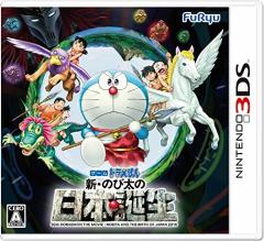 [100円便OK]【新品】【3DS】ドラえもん 新・のび太の日本誕生[在庫品]