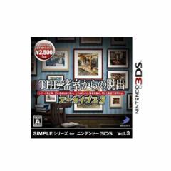 [100円便OK]【新品】SIMPLEシリーズforニンテンドー3DS Vol.3 THE密室からの脱出 アーカイブス2[在庫品]
