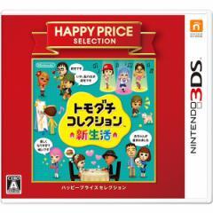 [100円便OK]【新品】【3DS】【BEST】トモダチコレクション 新生活 ハッピープライスセレクション[在庫品]