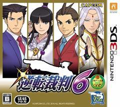 [100円便OK]【新品】【3DS】逆転裁判6[在庫品]