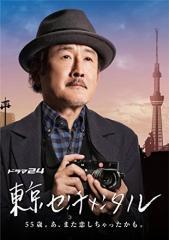 【新品】【KDVD】東京センチメンタル DVD-BOX[お取寄せ品]
