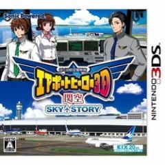 [100円便OK]【新品】【3DS】ぼくは航空管制官 エアポートヒーロー3D 関空 SKY STORY[在庫品]