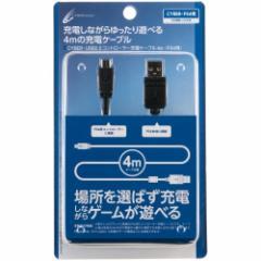 【新品】【PS4HD】CYBER・USB2.0コントローラー充電ケーブル4m ブラック(PS4用)[お取寄せ品]
