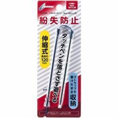[100円便OK]【新品】CYBER・メタルタッチペン ダークブルー (New3DS LL用)[お取寄せ品]